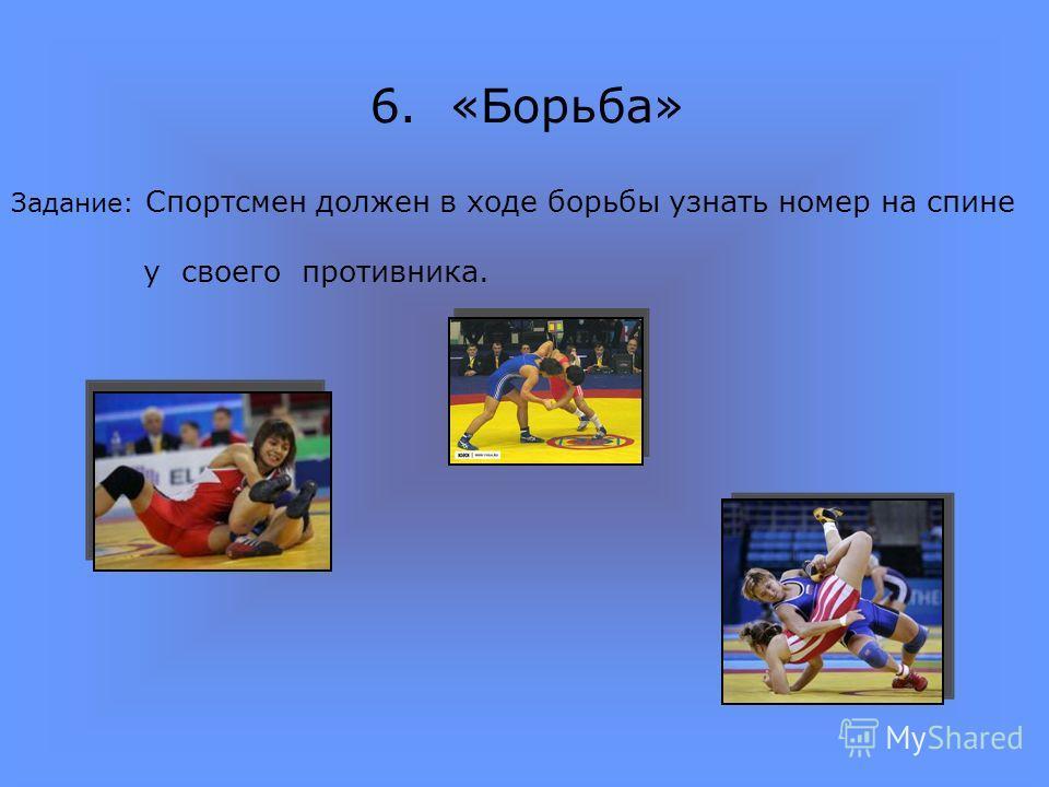 6. «Борьба» Задание: Спортсмен должен в ходе борьбы узнать номер на спине у своего противника.