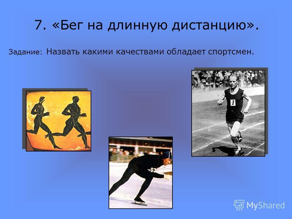 7. «Бег на длинную дистанцию». Задание: Назвать какими качествами обладает спортсмен.