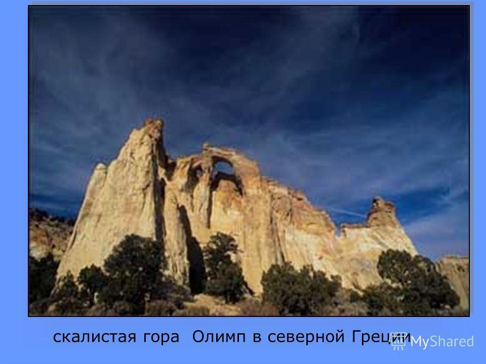 скалистая гора Олимп в северной Греции