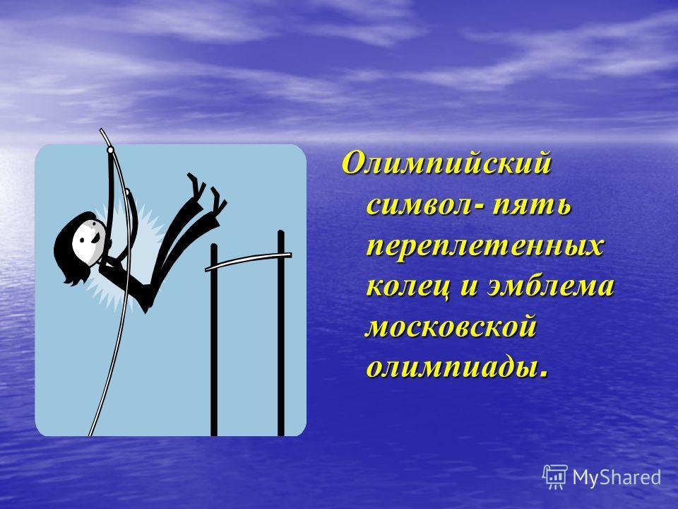 Олимпийский символ - пять переплетенных колец и эмблема московской олимпиады.