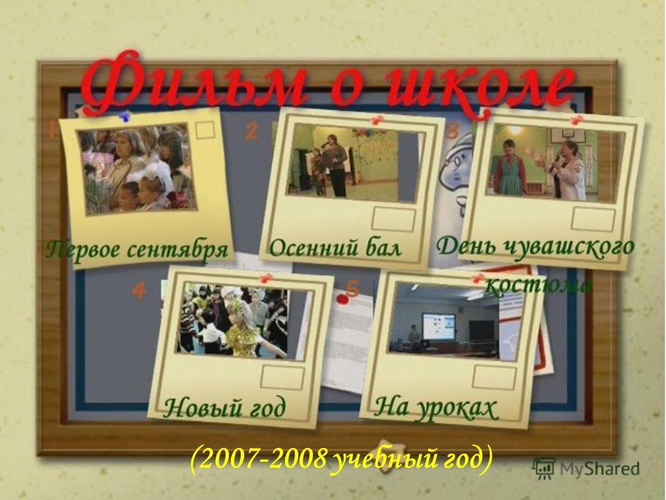 Осенний бал Первое сентября День чувашского костюма Новый год На уроках Работа над проектом (2007-2008 учебный год)