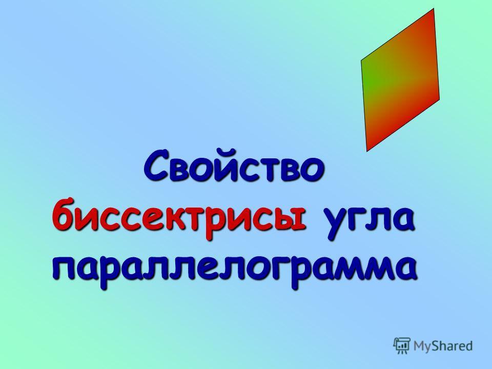 А Диагонали параллелограмма пересекаются и точкой пересечения делятся пополам. CB D O BО = ОDBО = ОDBО = ОDBО = ОD АО = ОС