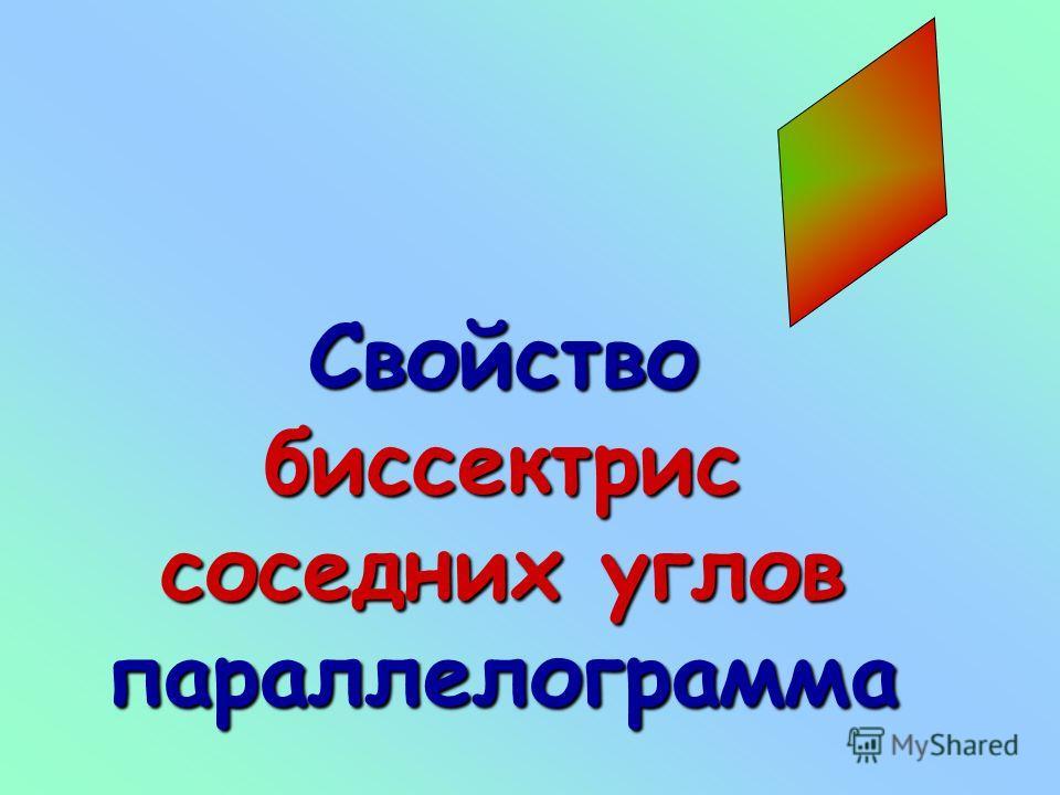 А Биссектриса угла параллелограмма отсекает от него равнобедренный треугольник. CB D O Δ АВО – равнобедренный