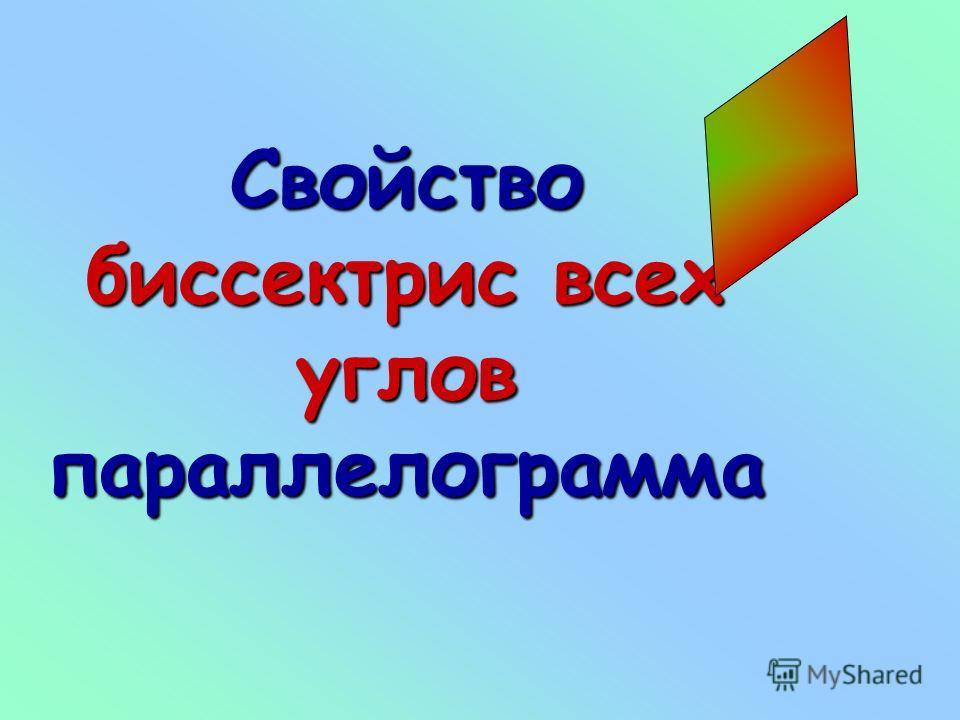 А Биссектрисы противолежащих углов параллелограмма равны и параллельны или совпадают. CB D O АО = СР,АО СР или АО совпадает с СР Р