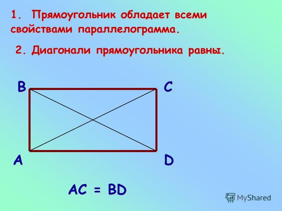 Определение: Определение: Параллелограмм, у которого все углы прямые, называется прямоугольником. А В С D