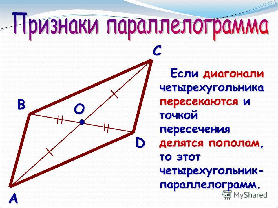 А В С D Если в четырехугольнике противоположные стороны попарно равны, то этот четырехугольник - параллелограмм. AD = BC AB = CD