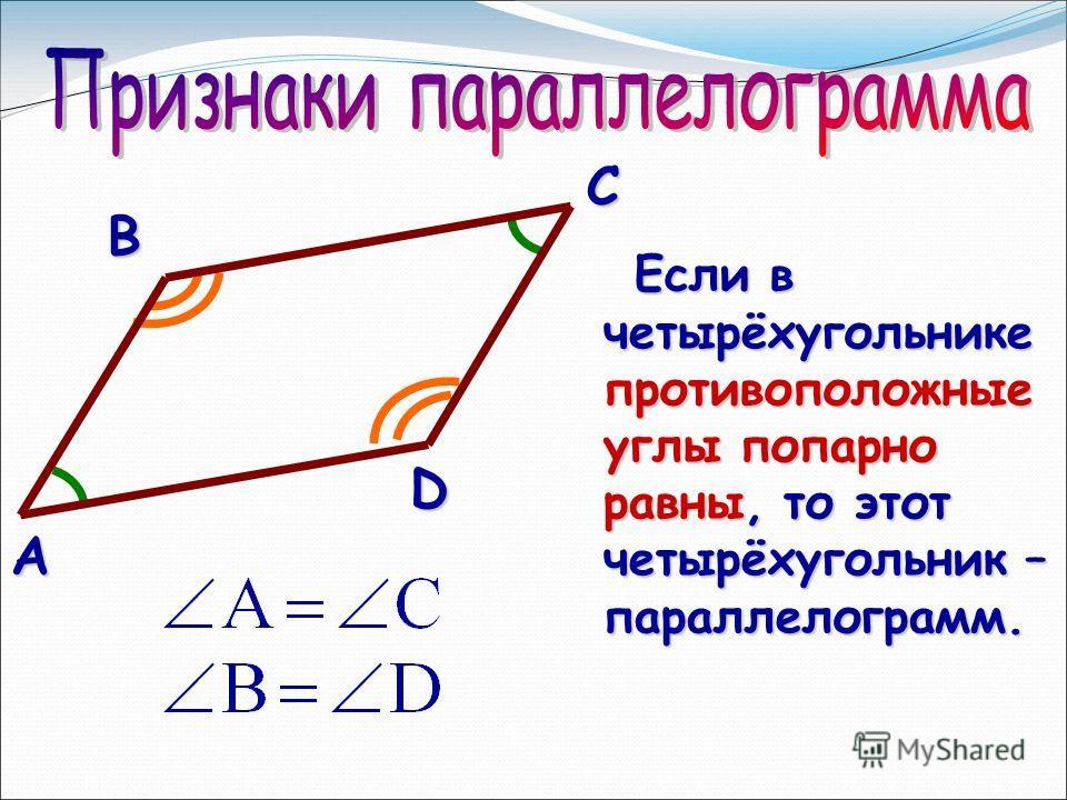 А Если диагонали четырехугольника пересекаются и точкой пересечения делятся пополам, то этот четырехугольник- параллелограмм. C B D O
