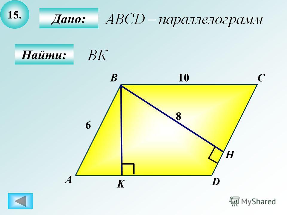 15. Дано: А BC D K 10 Н Найти: 6 8