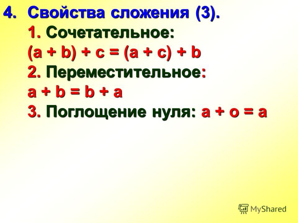 4.Свойства сложения (3). 1. Сочетательное: (a + b) + c = (a + c) + b 2. Переместительное: a + b = b + a 3. Поглощение нуля: a + o = a