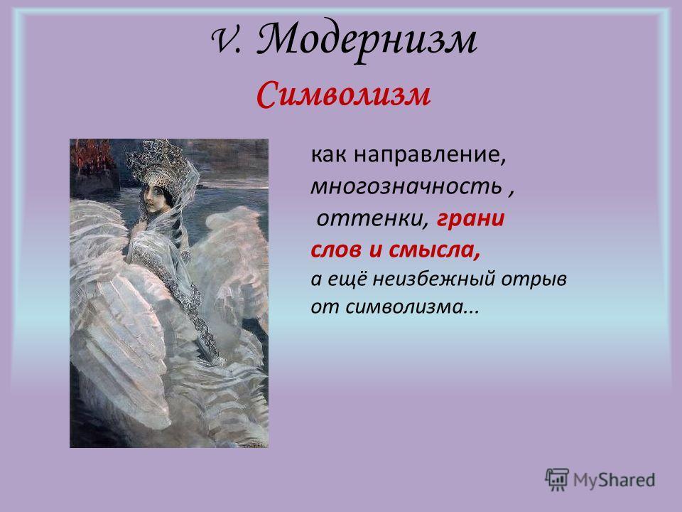 V. Модернизм Символизм как направление, многозначность, оттенки, грани слов и смысла, а ещё неизбежный отрыв от символизма...