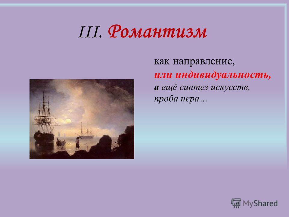 III. Романтизм как направление, или индивидуальность, а ещё синтез искусств, проба пера…