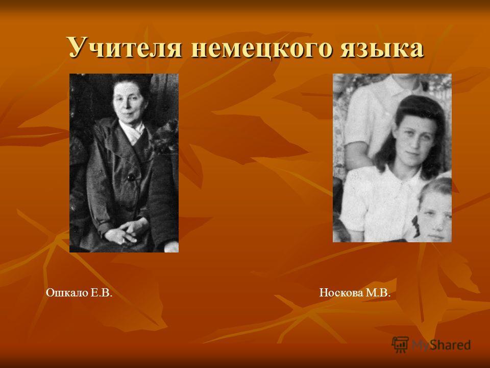 Учителя немецкого языка Ошкало Е.В.Носкова М.В.