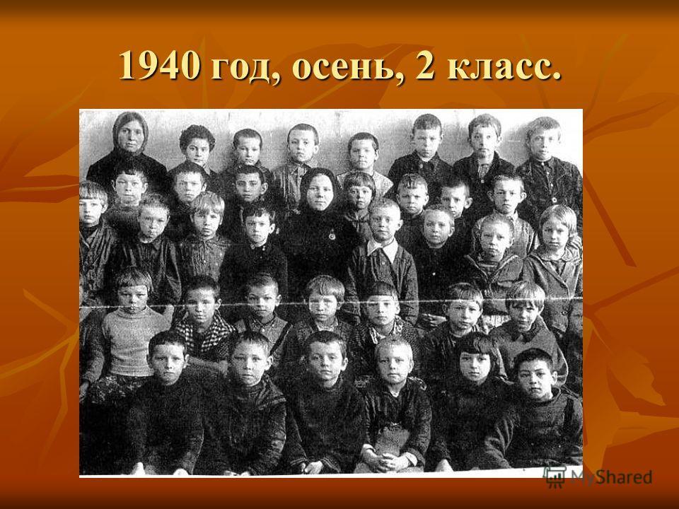 1940 год, осень, 2 класс.