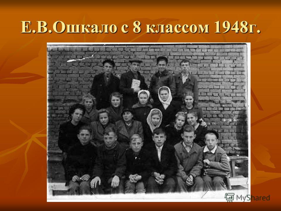Е.В.Ошкало с 8 классом 1948г.