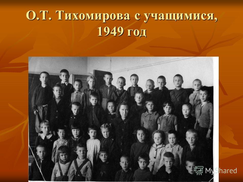 О.Т. Тихомирова с учащимися, 1949 год