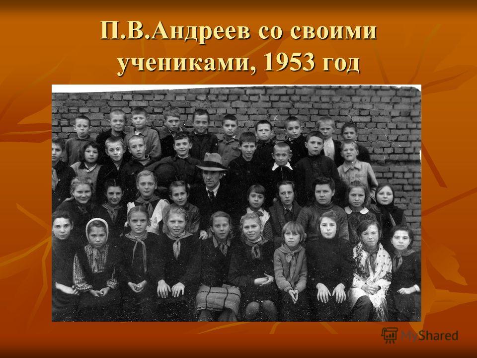П.В.Андреев со своими учениками, 1953 год