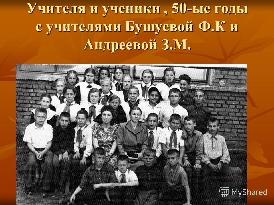 Учителя и ученики, 50-ые годы с учителями Бушуевой Ф.К и Андреевой З.М.