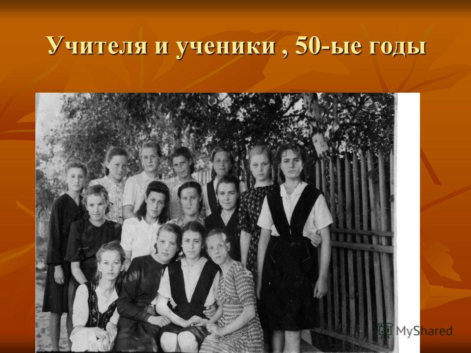 Учителя и ученики, 50-ые годы