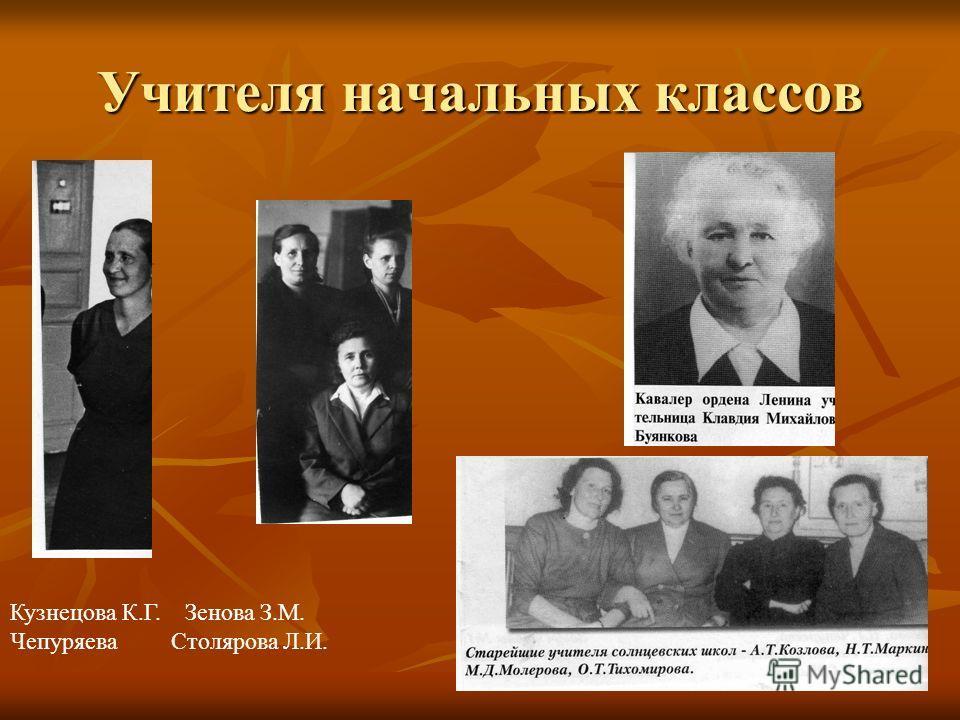 Учителя начальных классов Кузнецова К.Г. Зенова З.М. Чепуряева Столярова Л.И.
