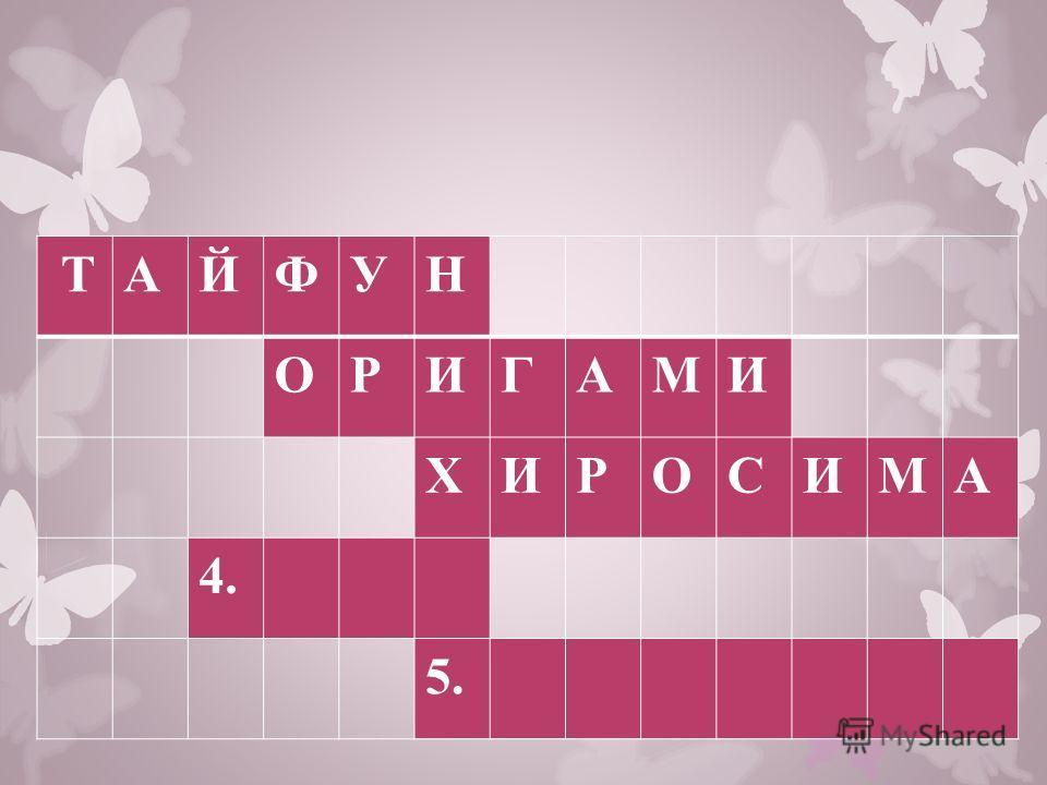 Т АЙФУН ОРИГАМИ ХИРОСИМА 4. 5.