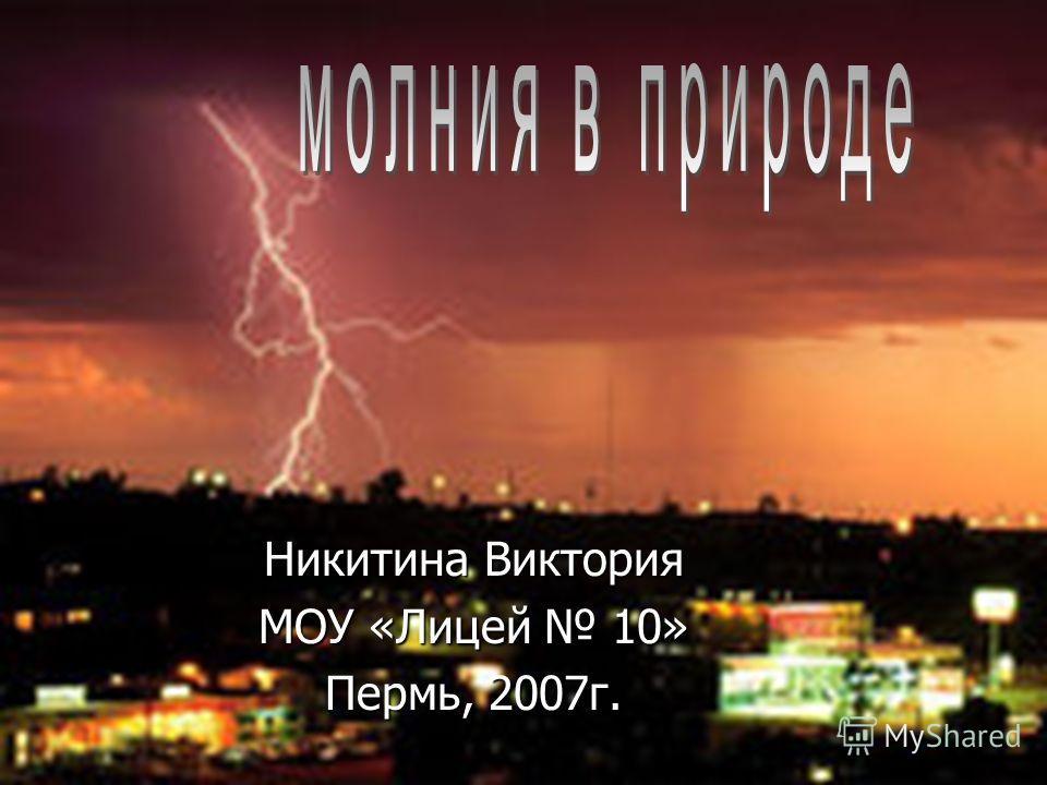 Никитина Виктория МОУ «Лицей 10» Пермь, 2007г.