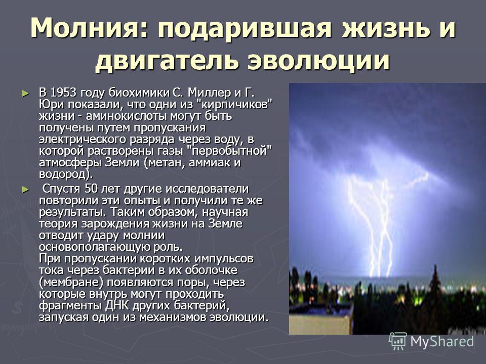 Молния: подарившая жизнь и двигатель эволюции В 1953 году биохимики С. Миллер и Г. Юри показали, что одни из