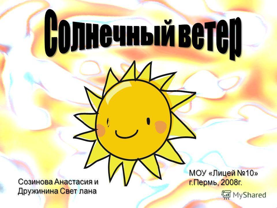 Созинова Анастасия и Дружинина Свет лана МОУ «Лицей 10» г.Пермь, 2008г.