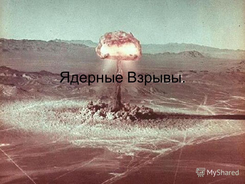 Ядерные Взрывы.