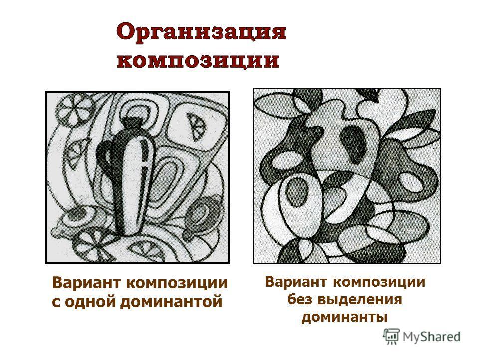 Вариант композиции с одной доминантой Вариант композиции без выделения доминанты