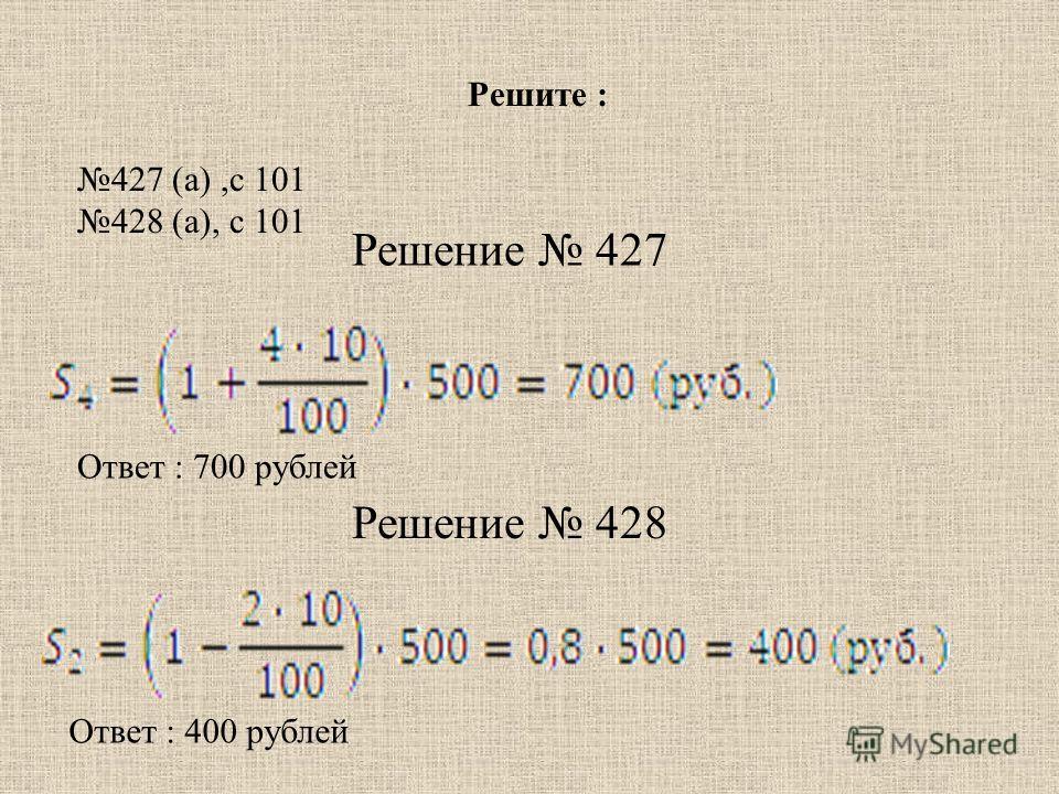 Решение 427 Ответ : 700 рублей Ответ : 400 рублей Решение 428 Решите : 427 (а),с 101 428 (а), с 101