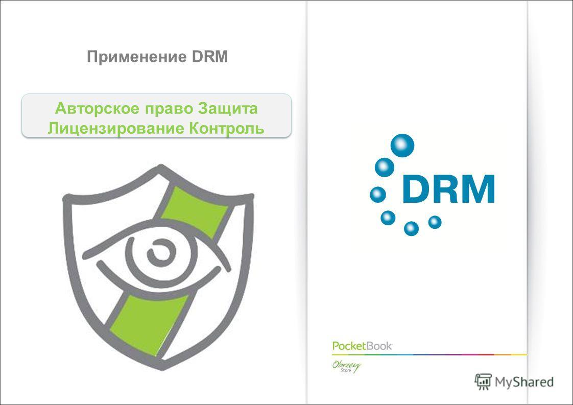 Авторское право Защита Лицензирование Контроль Применение DRM