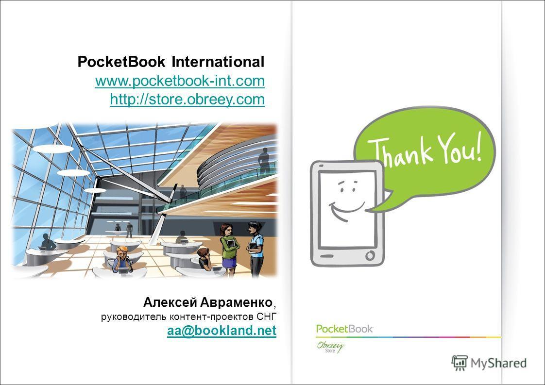 PocketBook International www.pocketbook-int.com http://store.obreey.com Алексей Авраменко, руководитель контент-проектов СНГ aa@bookland.net aa@bookland.net