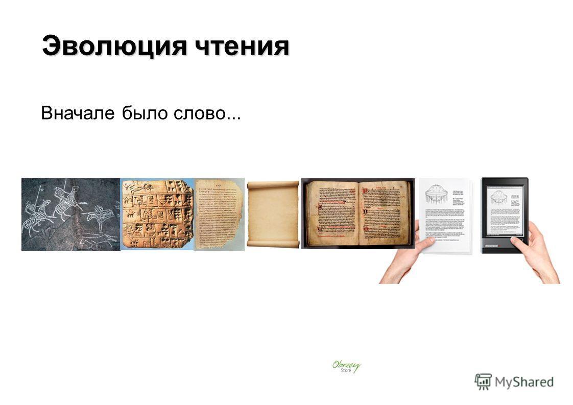 Эволюция чтения Вначале было слово...