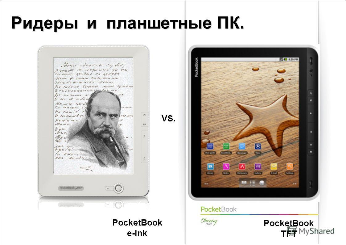 PocketBook e-Ink Ридеры и планшетные ПК. PocketBook TFT VS.
