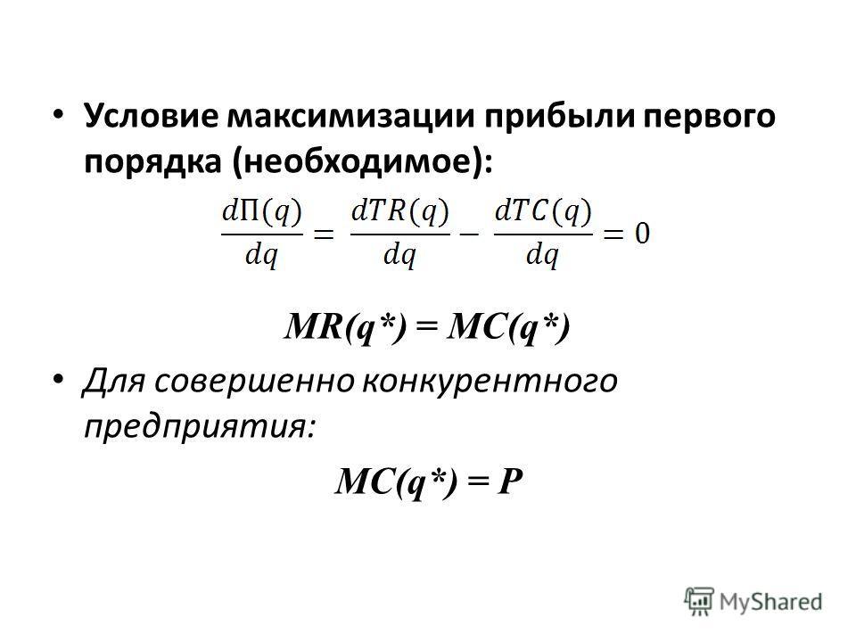 Условие максимизации прибыли первого порядка (необходимое): MR(q*) = MC(q*) Для совершенно конкурентного предприятия: MC(q*) = P