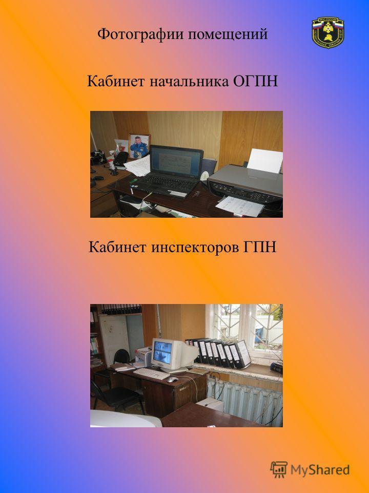 Фотографии помещений Кабинет начальника ОГПН Кабинет инспекторов ГПН