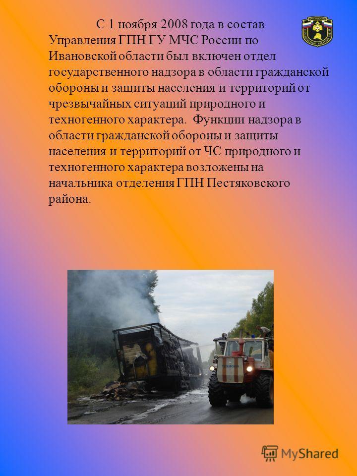 С 1 ноября 2008 года в состав Управления ГПН ГУ МЧС России по Ивановской области был включен отдел государственного надзора в области гражданской обороны и защиты населения и территорий от чрезвычайных ситуаций природного и техногенного характера. Фу