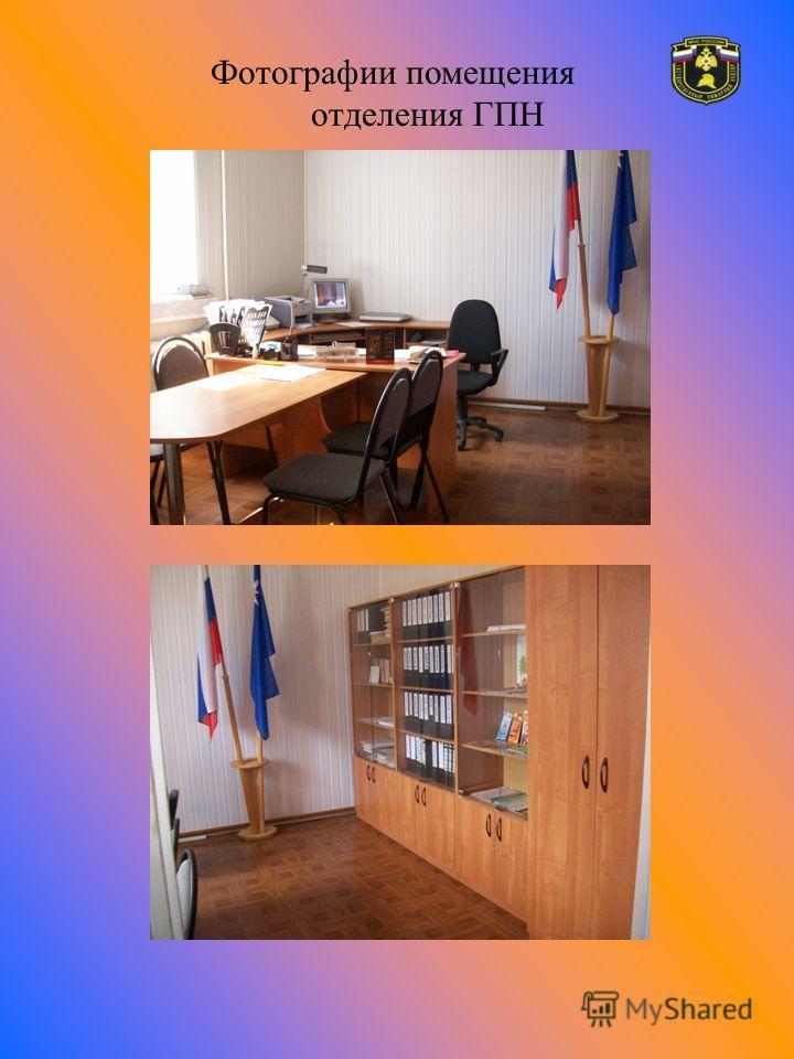 Фотографии помещения отделения ГПН