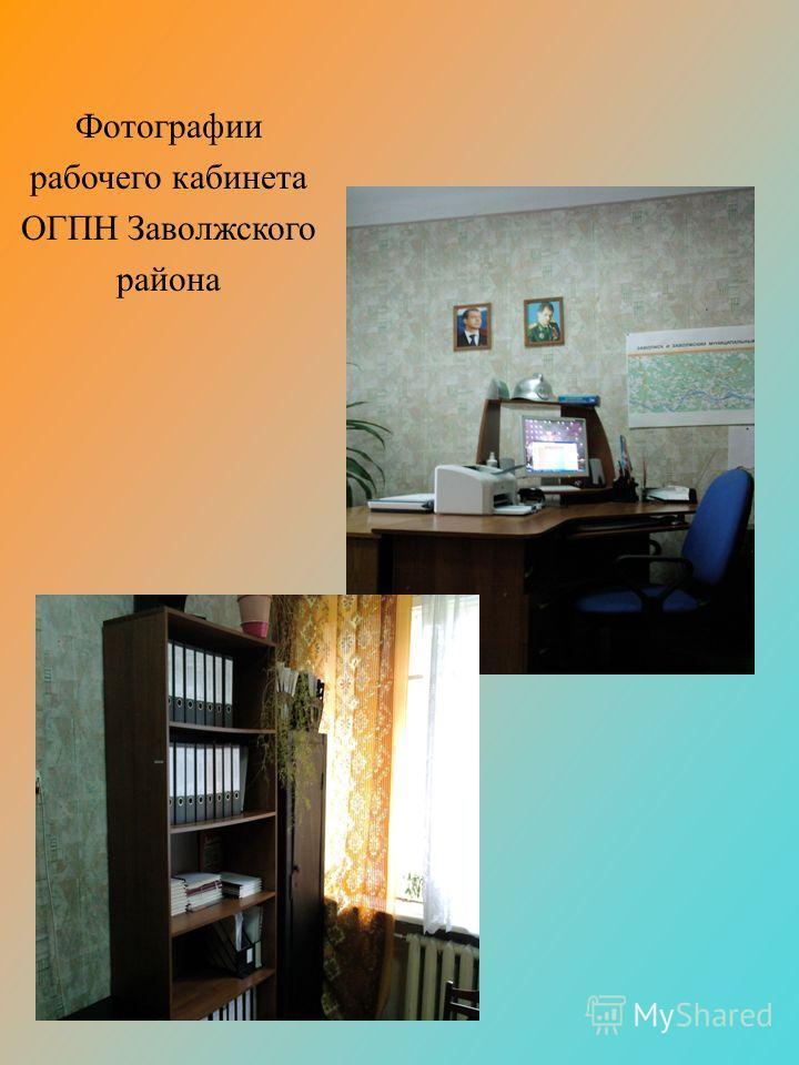 Фотографии рабочего кабинета ОГПН Заволжского района