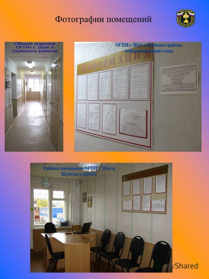 Фотографии помещений ОГПН г. Шуя и Шуйского района информационный стенд Кабинет начальника ОГПН г. Шуя и Шуйского района