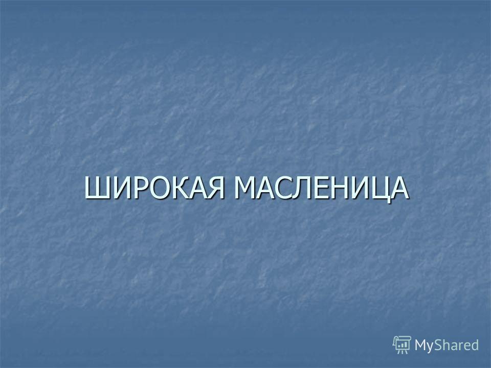 ШИРОКАЯ МАСЛЕНИЦА