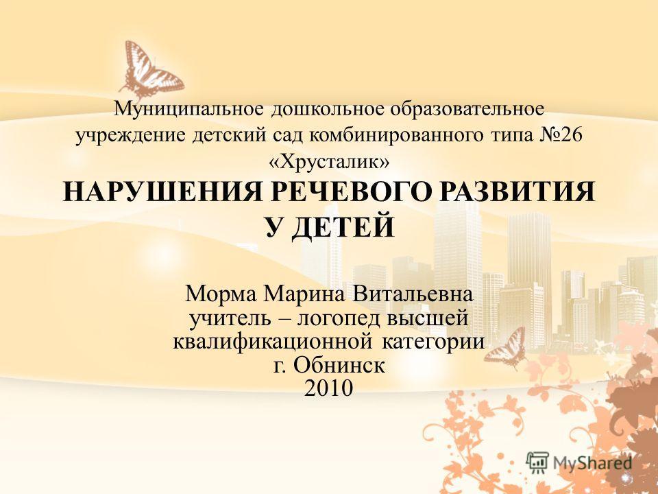 Морма Марина Витальевна учитель – логопед высшей квалификационной категории г. Обнинск 2010