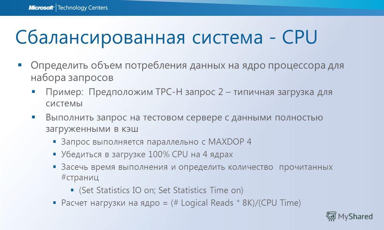 Сбалансированная система - CPU Определить объем потребления данных на ядро процессора для набора запросов Пример: Предположим TPC-H запрос 2 – типичная загрузка для системы Выполнить запрос на тестовом сервере с данными полностью загруженными в кэш З