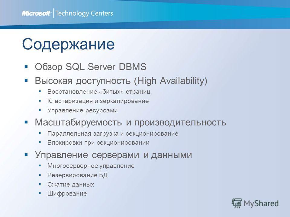 Содержание Обзор SQL Server DBMS Высокая доступность (High Availability) Восстановление «битых» страниц Кластеризация и зеркалирование Управление ресурсами Масштабируемость и производительность Параллельная загрузка и секционирование Блокировки при с