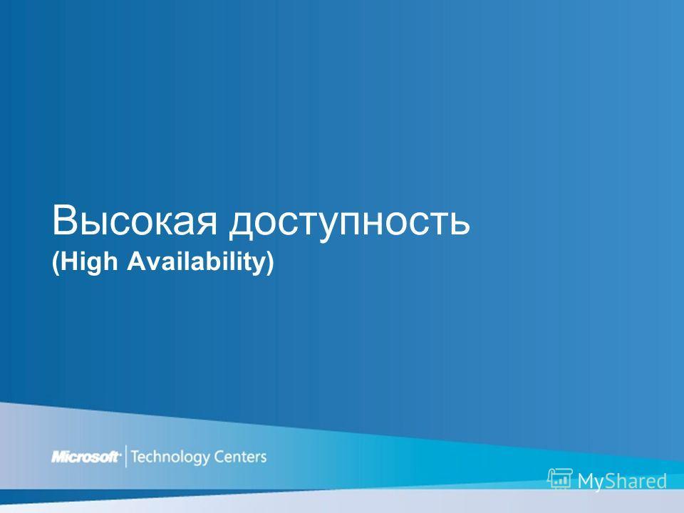 Высокая доступность (High Availability)