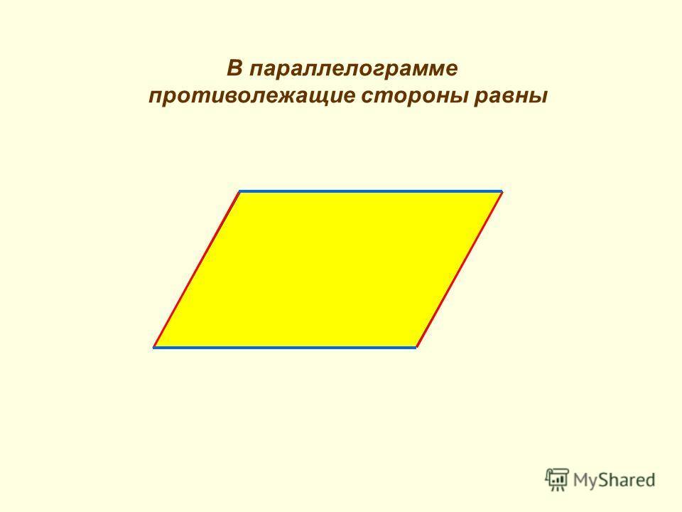 В параллелограмме противолежащие стороны равны