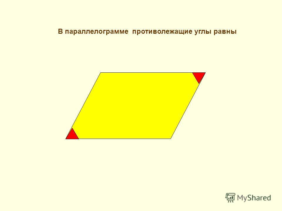В параллелограмме противолежащие углы равны