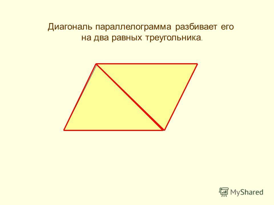 Диагональ параллелограмма разбивает его на два равных треугольника.