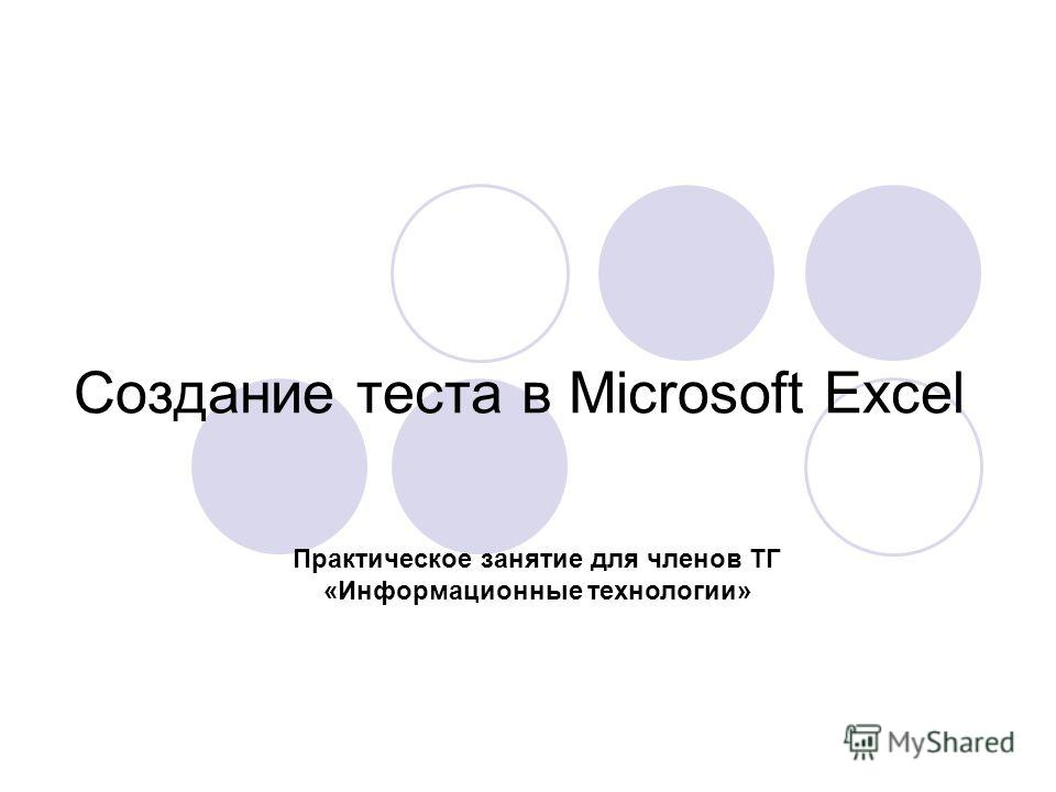 Создание теста в Microsoft Excel Практическое занятие для членов ТГ «Информационные технологии»