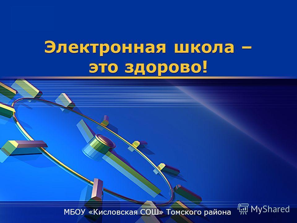 LOGO Электронная школа – это здорово! МБОУ «Кисловская СОШ» Томского района